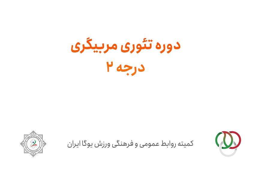 سایت-جامع-یوگا-ایران-اخبار-دوره-تئوری-مربیگری-درجه-۲-یوگا