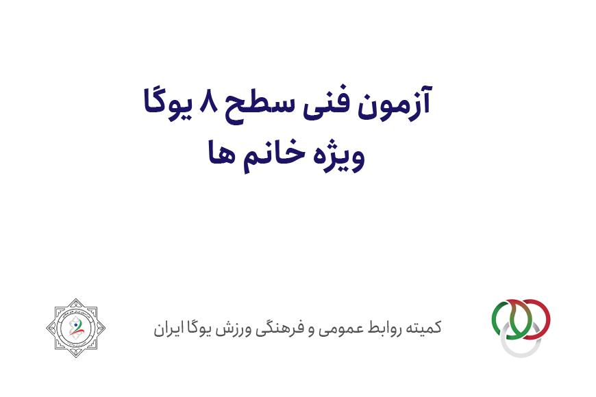 سایت-جامع-یوگا-ایران-اخبار-آزمون-سطح-8-یوگا